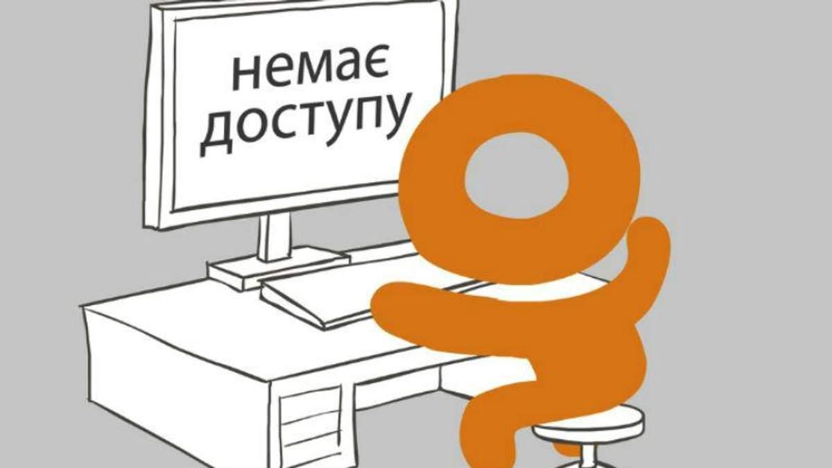 Одноклассники заработала в Украине без VPN