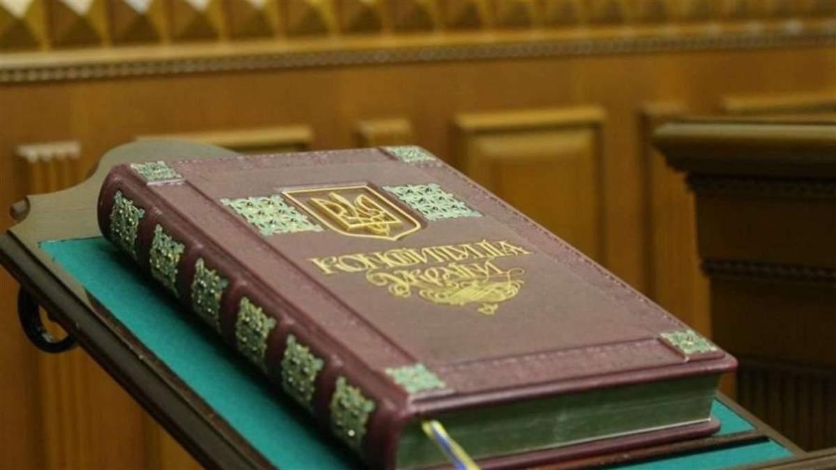 Тест на знання Конституції