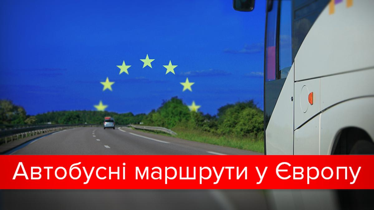 Автобусы с Украины в Европу: направления и цены