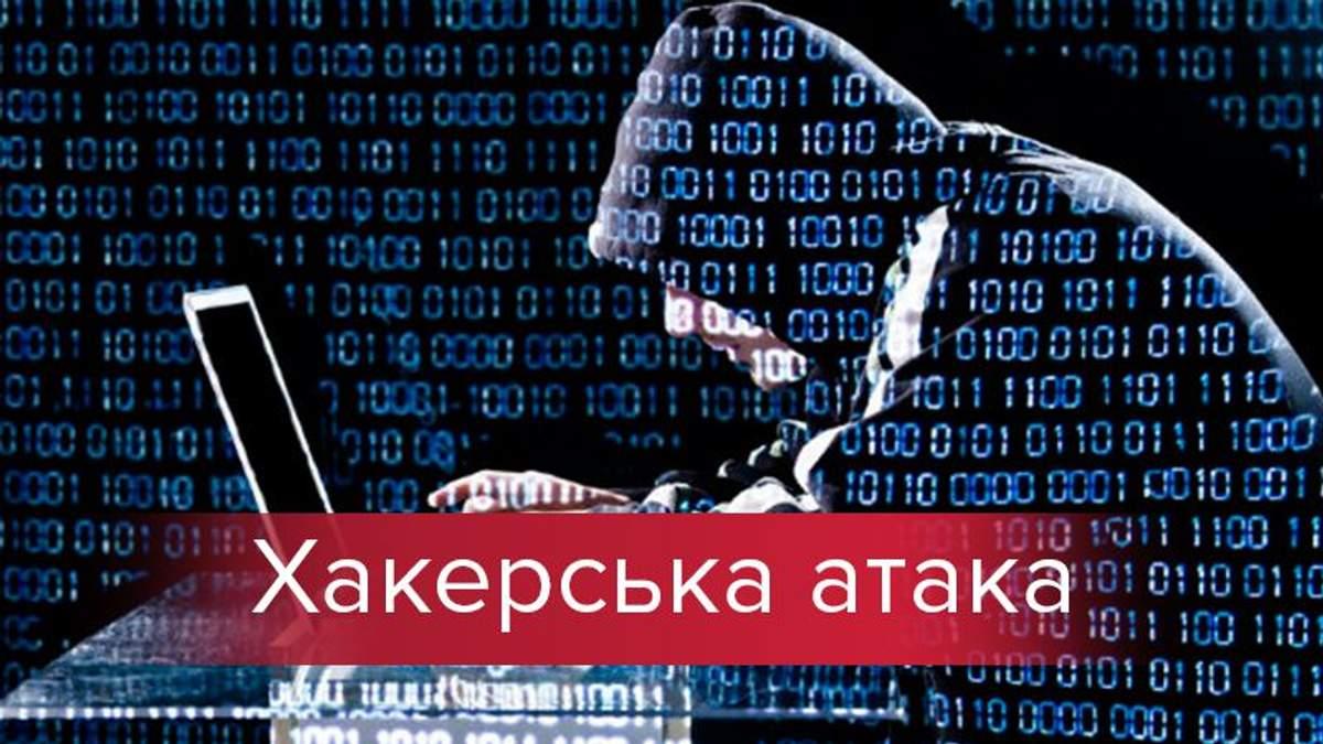 Хакерська атака в Україні – вірус Petya.A