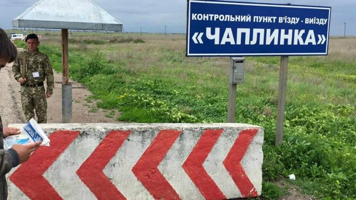 Окупанти зупиняють в'їзд на територію Криму