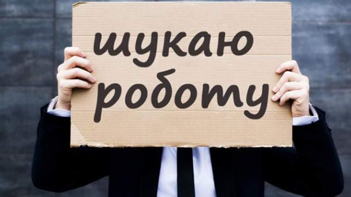 Помощь безработным в Украине: Всемирный банк выделил миллионы гривен