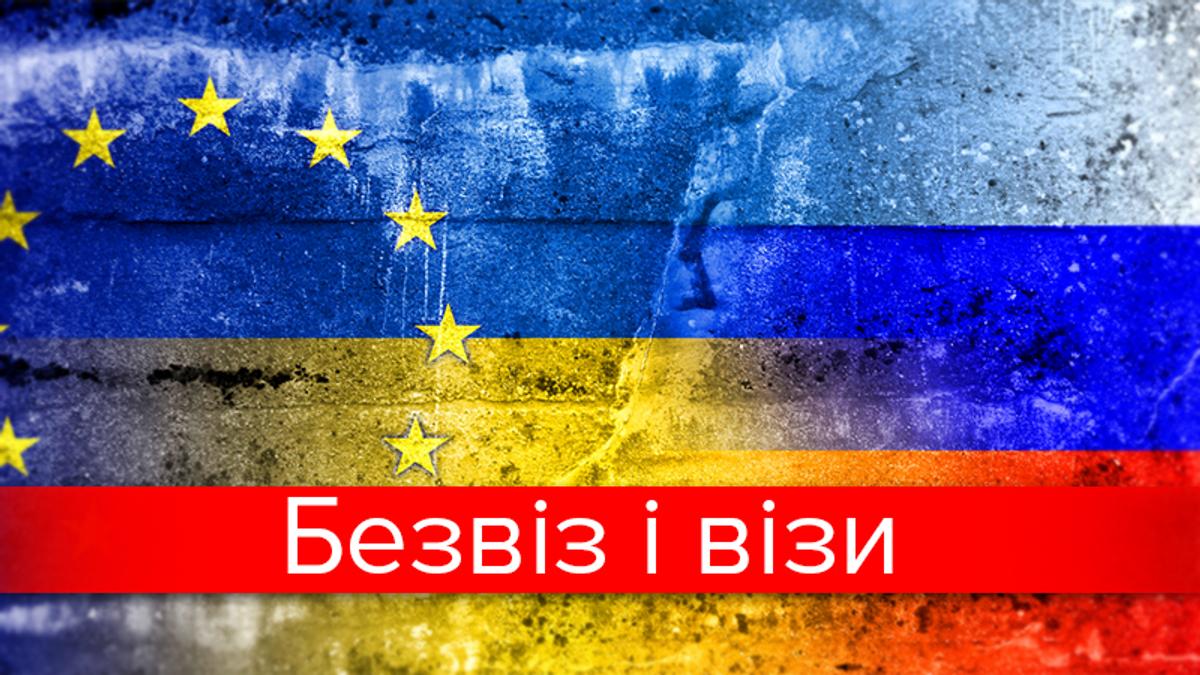 """ЄС, Україна та Росія: кому візи, а кому """"безвіз"""""""