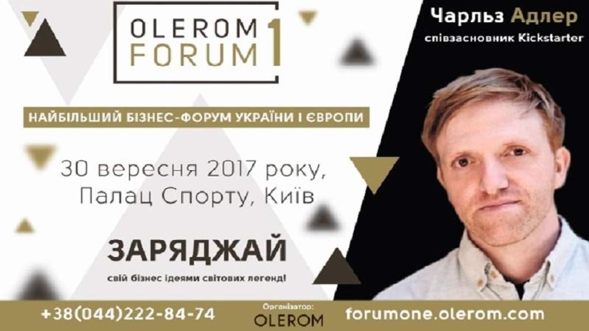 В Украине выступит сооснователь Kickstarter