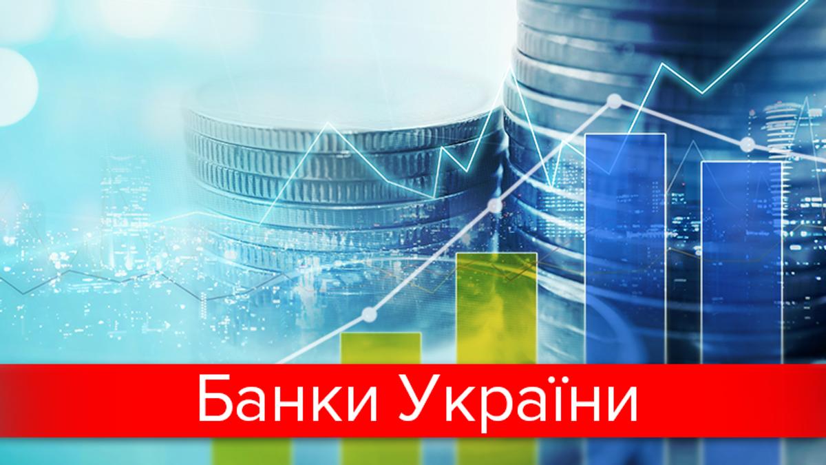 Банки України, які пережили кризу: список ліквідованих і діючих установ
