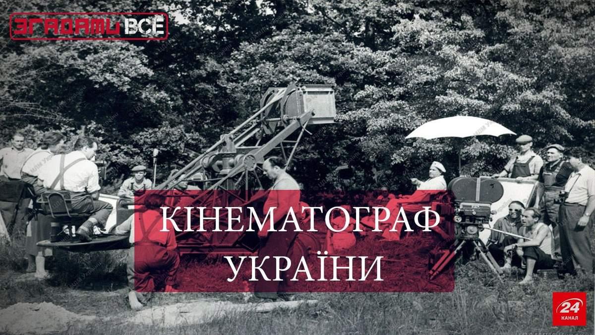 Згадати Все. Особливості української кіноіндустрії часів СРСР
