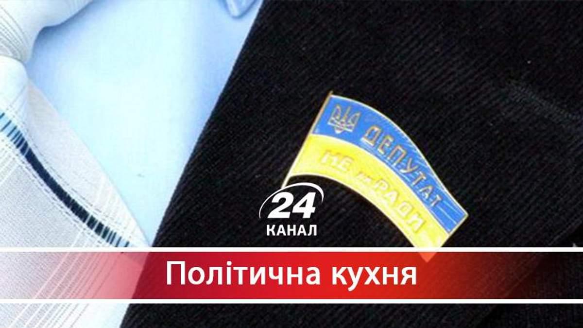 Хто допомагає депутатам зберегти їхню недоторканність - 8 июля 2017 - Телеканал новин 24