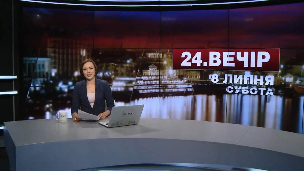 Итоговый выпуск новостей за 19:00: Последний день саммита G20. Массовая драка в Одессе