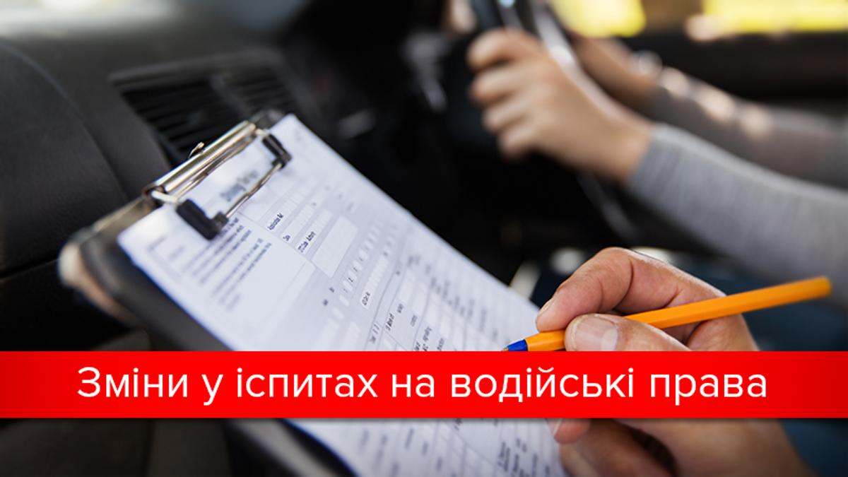 Нові тести ПДР в Україні 2017: зміни в автоекзаменах