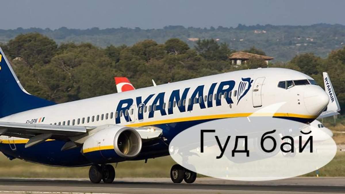 Ryanair йде з України