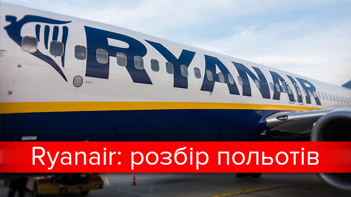 Ryanair Ukraine: чому Райнэйр скасував прихід до України