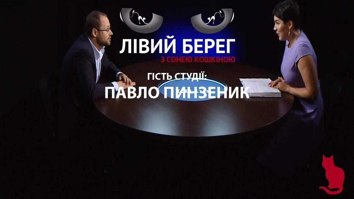 Про гучні корупційні справи депутатів та роботу комітету – інтерв'ю з Павлом Пинзеником