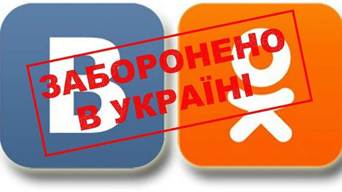 """СБУ открыла ряд дел против администраторов групп в """"ВКонтакте"""" и """"Одноклассниках"""""""