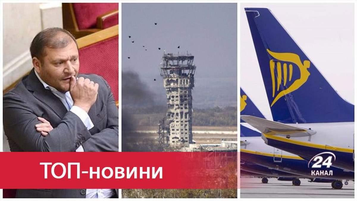 Головні новини 12 липня: Добкін і його недоторканність, закон про деокупацію і заява від Ryanair