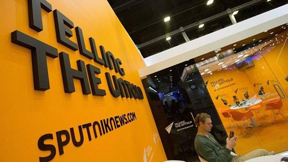 Прокремлевского информационное агентство и радио Sputnik
