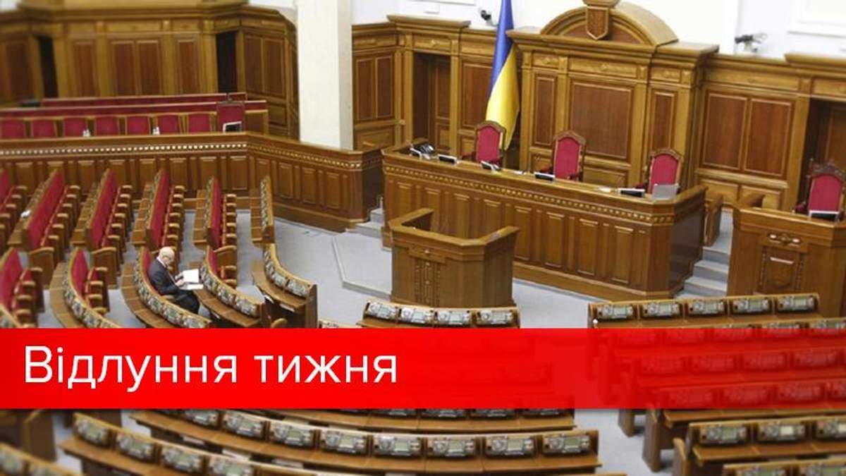 """Верховна Рада пішла на канікули: які """"хвости"""" залишили парламентарі?"""