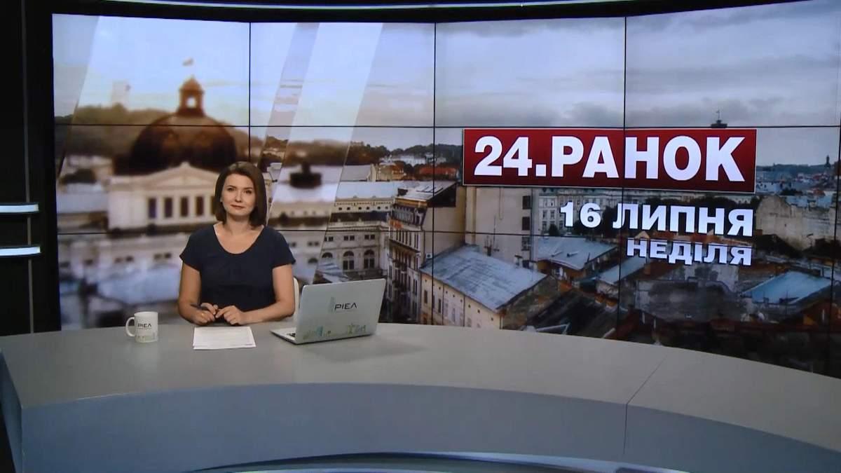 Выпуск новостей за 11:00: Ситуация на фронте. Протесты в Варшаве