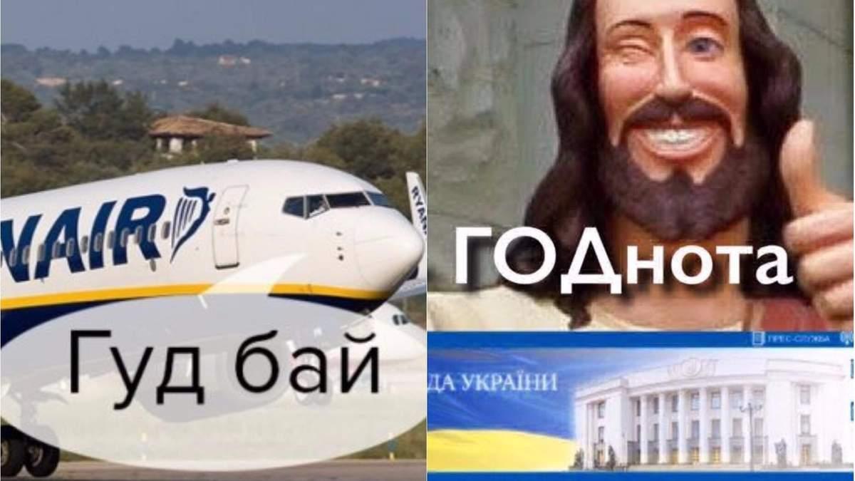 Самые смешные мемы недели: Ryanair проиграл плацкартам, ранение Дейдея и мракобесие в Раде
