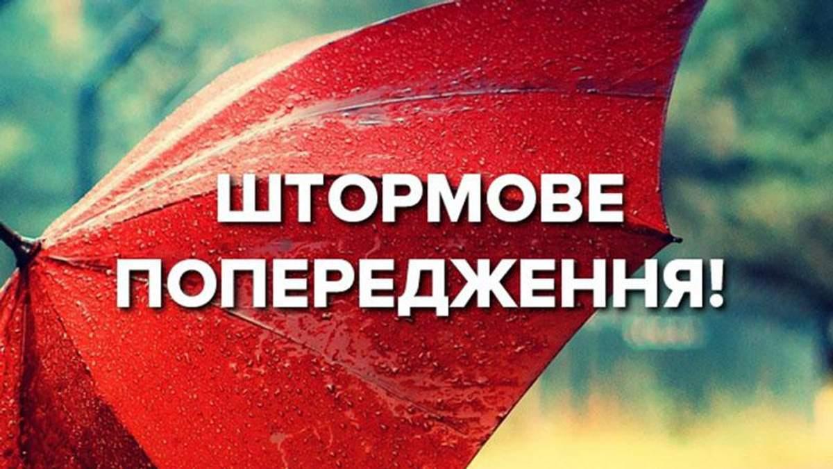 Штормове попередження у Києві 16 липня