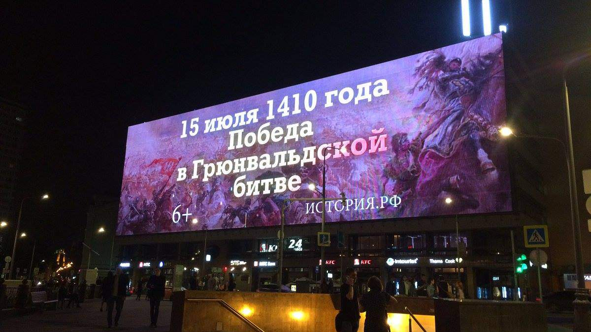 Росія знову спробувала привласнити собі чужу історію