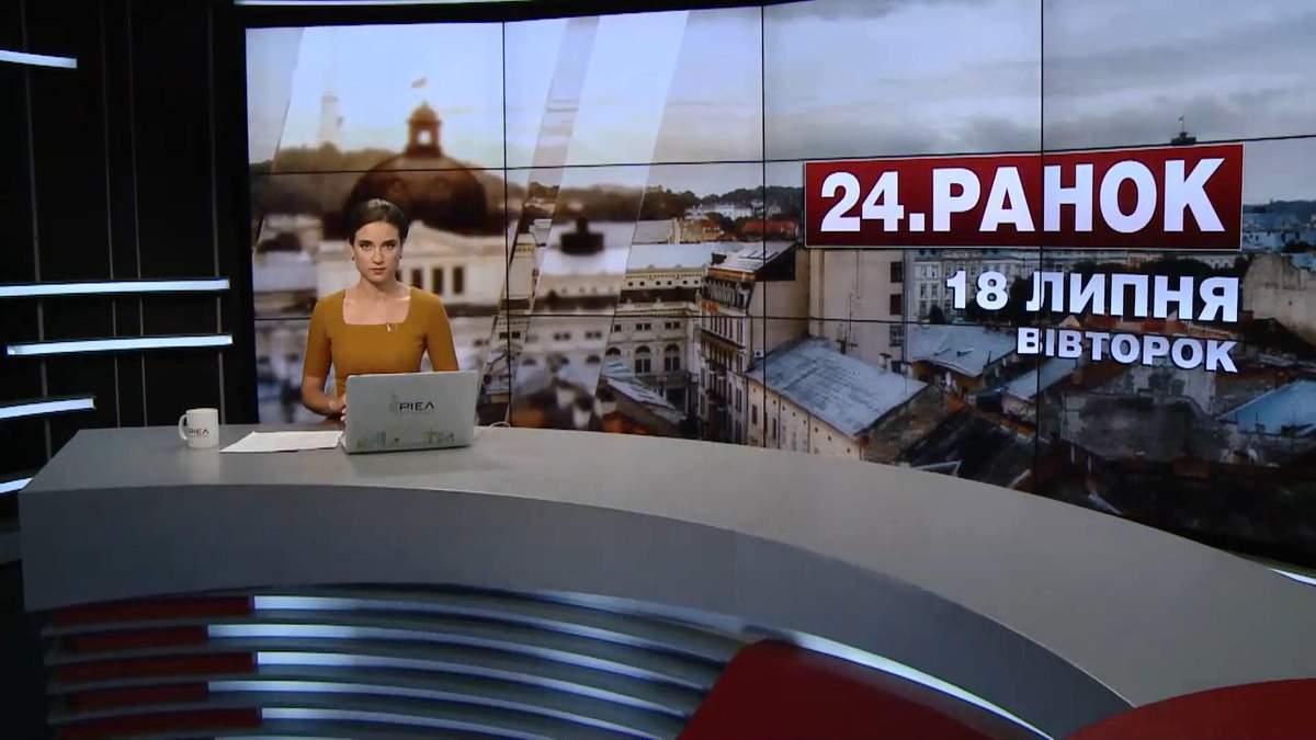 Выпуск новостей за 11:00: Мера пресечения Розенблату. ДТП в Черновцах