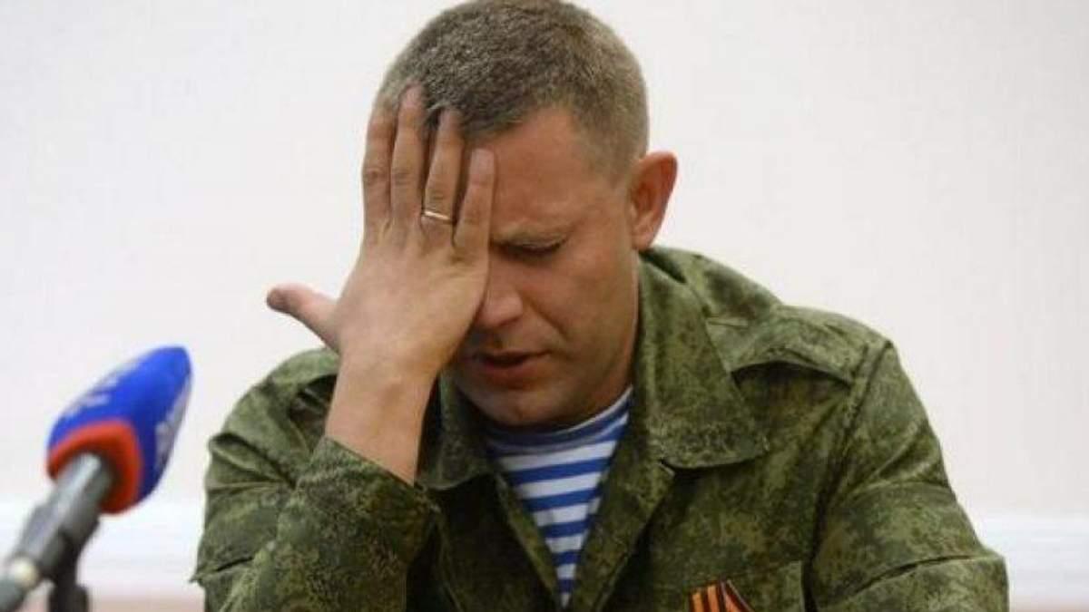 Захарченко не перестає дивувати