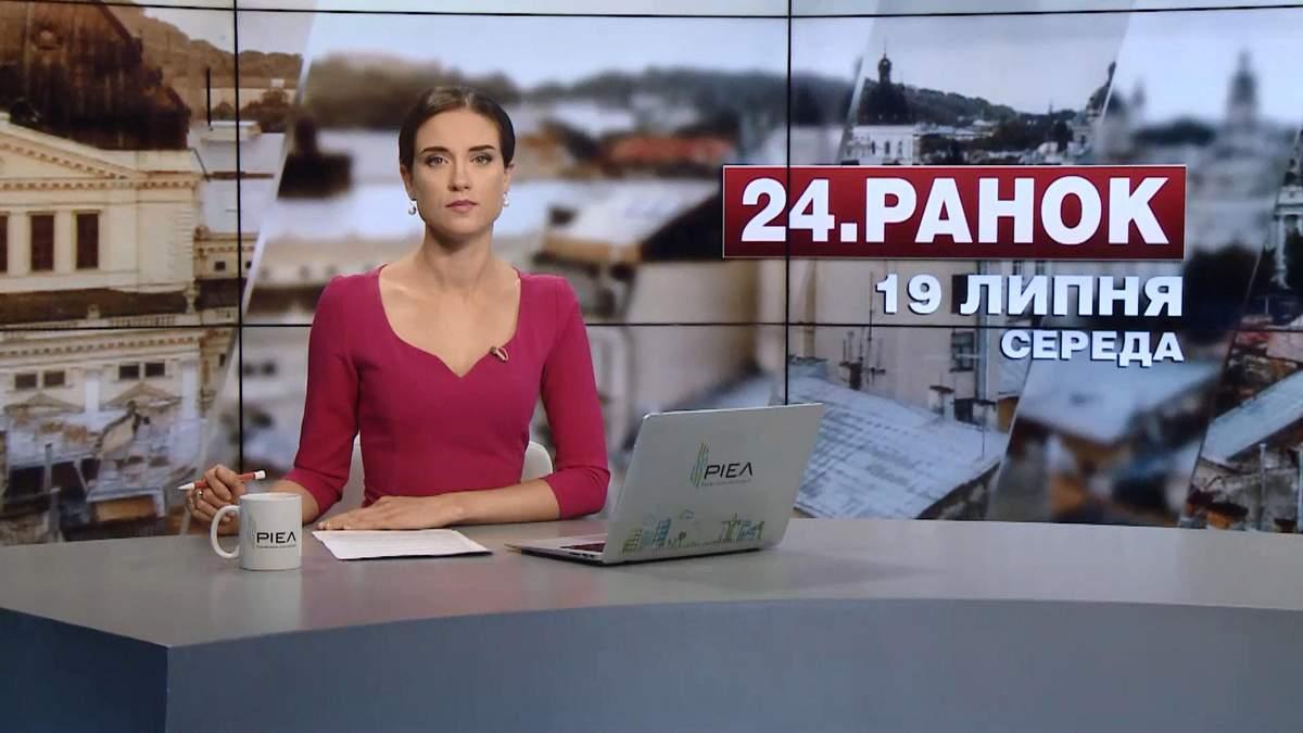 Выпуск новостей за 11:00: Экологическое бедствие в Донецкой области. Поход в музей онлайн