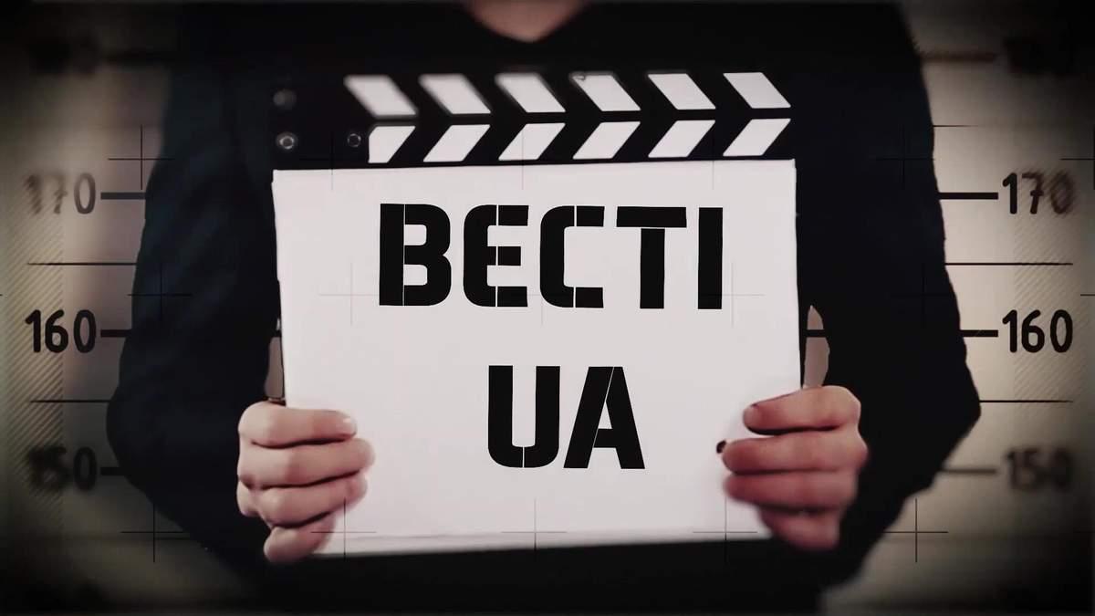 """Дивіться """"Вєсті.UA"""""""