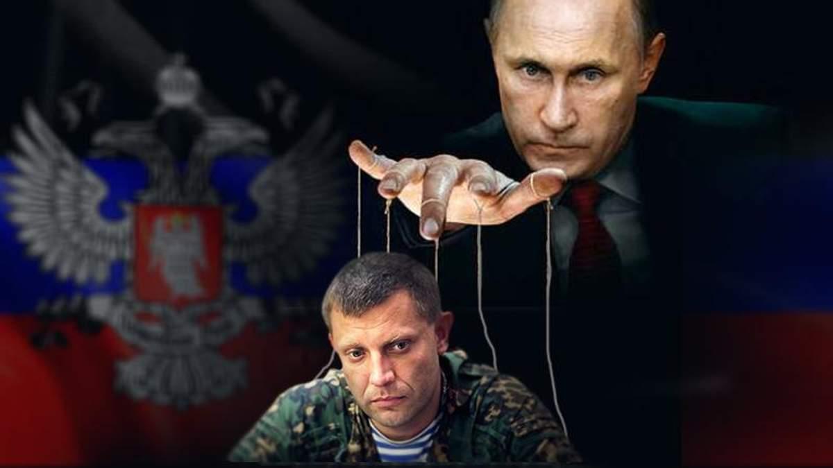 """Фантазии """"недоросса"""" Захарченко: Россия начинает новый этап войны?"""