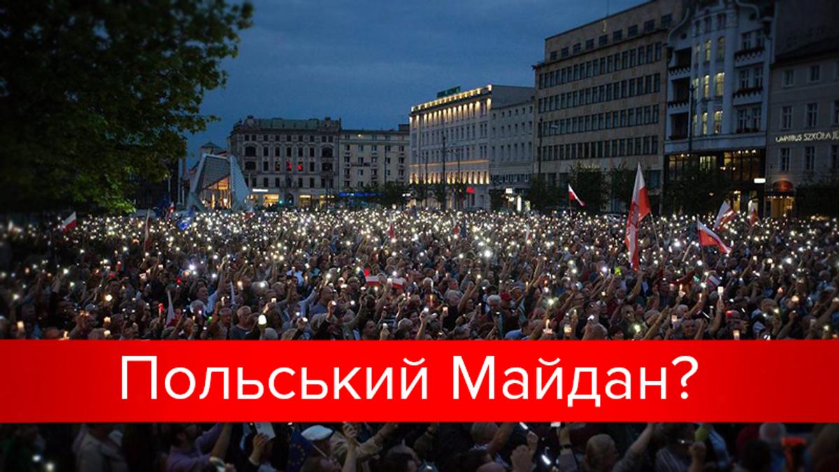 """Чи можливий """"польський Майдан"""": що вивело Варшаву на протести?"""