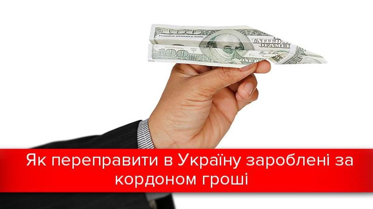 Перевести деньги из-за границы в Украину: комиссии и налоги