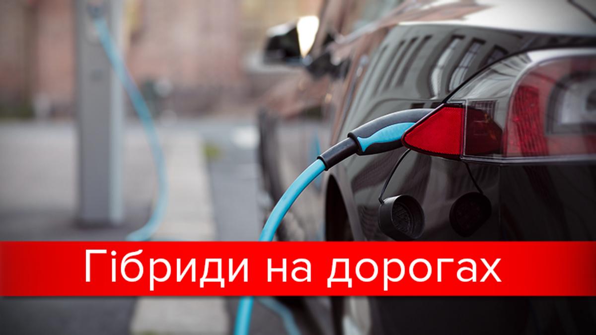Самые популярные гибридные автомобили в Украине