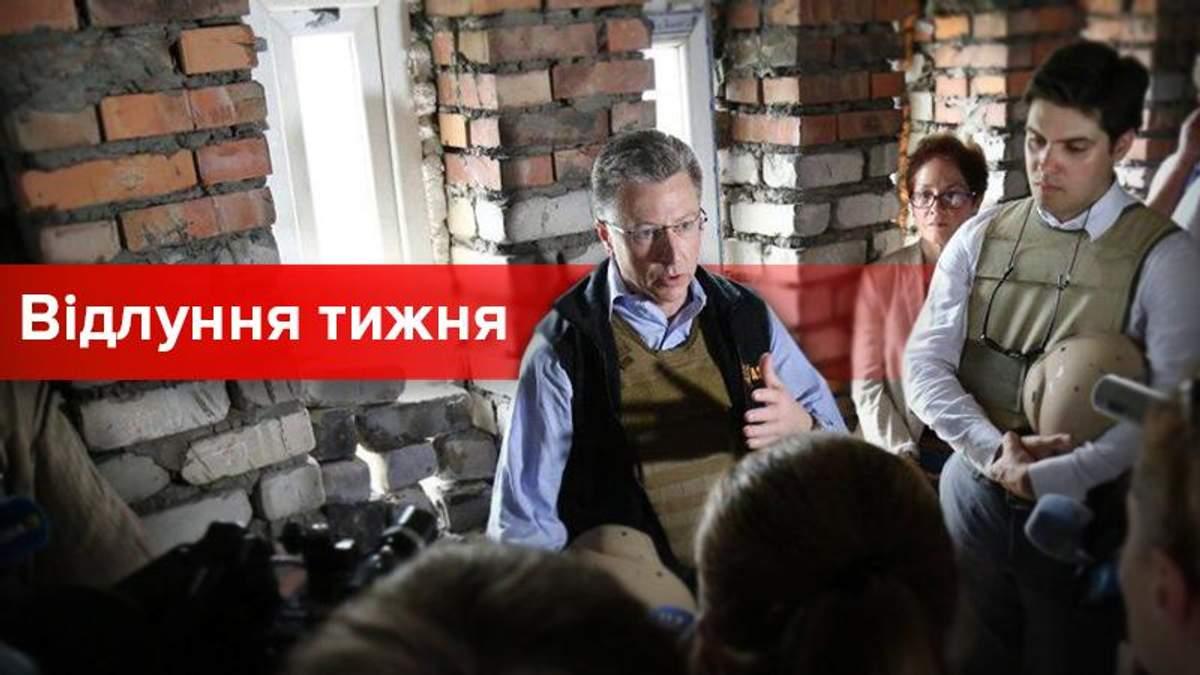 Курт Волкер у зоні АТО: підсумки візиту спецпосланця США до України