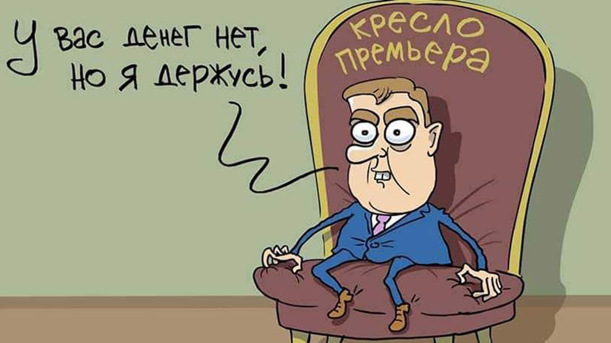 Прем'єр-міністр Росыъ Дмито Медведєв (Карикатура)