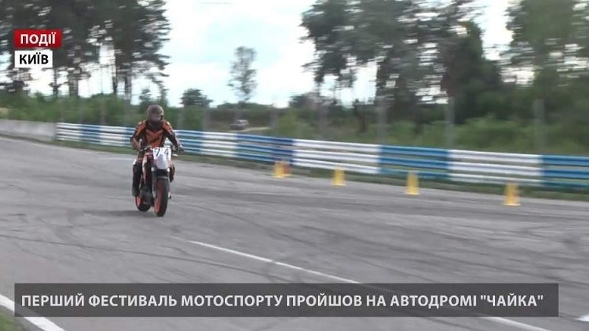 """Первый фестиваль мотоспорта прошел на автодроме """"Чайка"""""""