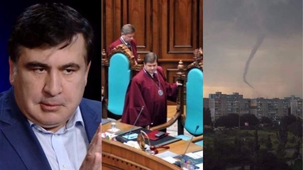 Новости дня Украины и мира 28 июля: новости дня