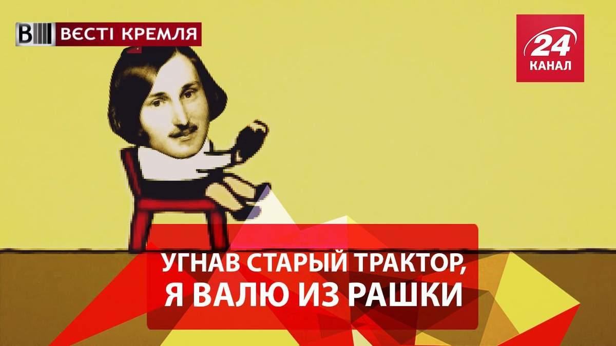 Вести Кремля. Сливки. Гоголь расстался с Москвой. Кадыров покидает Чечню