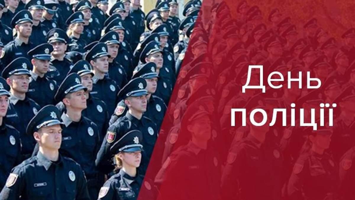День полиции Украины 2017: громкие скандалы с полицейскими