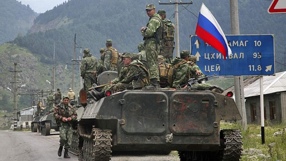 Російська агресія у Грузії