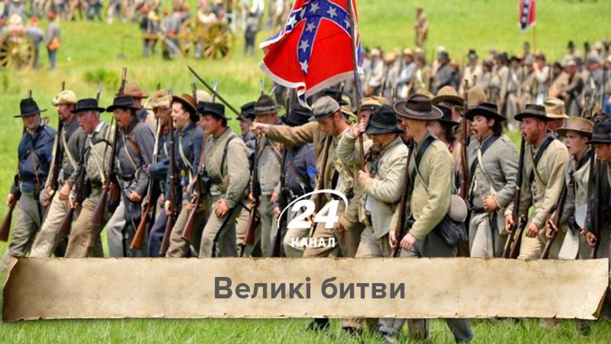Великие битвы. Самая кровопролитная битва Гражданской войны в США