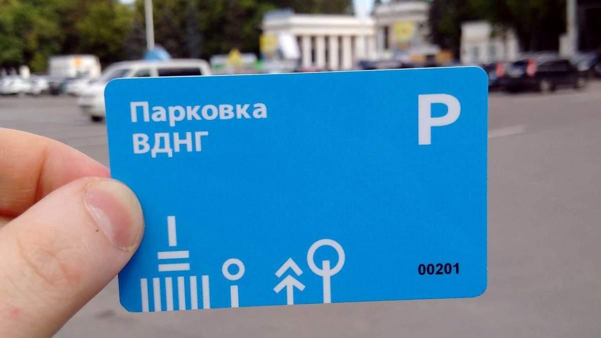 С сегодняшнего дня начали действовать новые правила оплаты парковки в Киеве