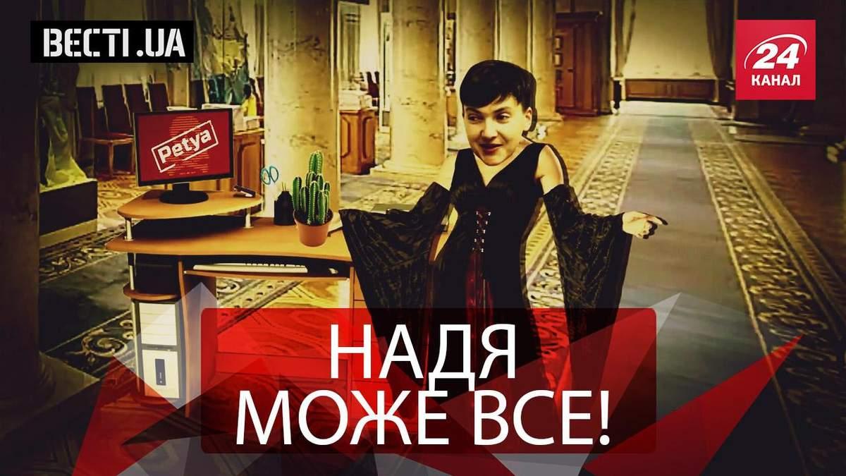 """Вєсті.UA. Нові вершини Наді. Є """"Малоросія"""" – нема """"Малоросії"""""""