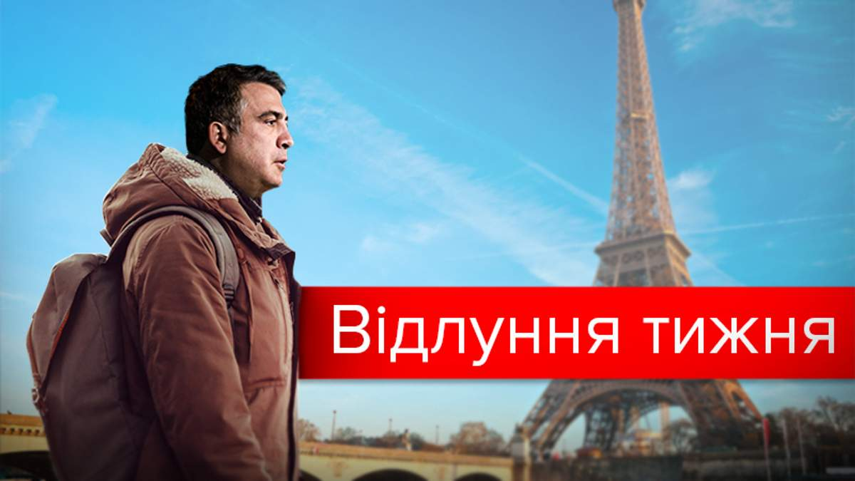 """Саакашвили без украинского гражданства: """"скитания"""" и громкие заявления политика"""