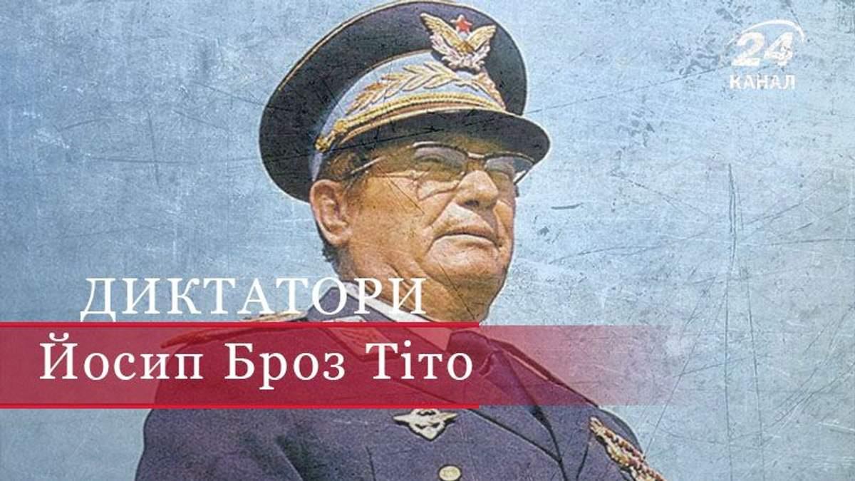 Иосип Броз Тито – диктатор, который не подчинился Гитлеру и Сталину