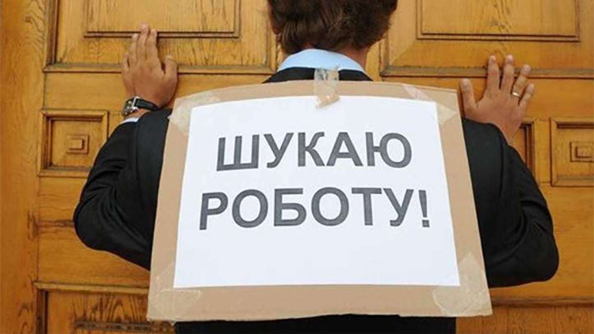 В Україні скоротилась кількість безробітних, – Держстат