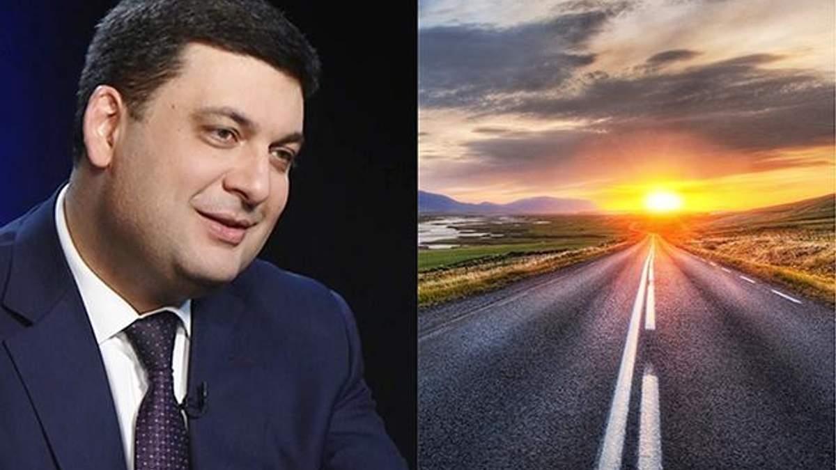Гройсман анонсував покращення українських доріг