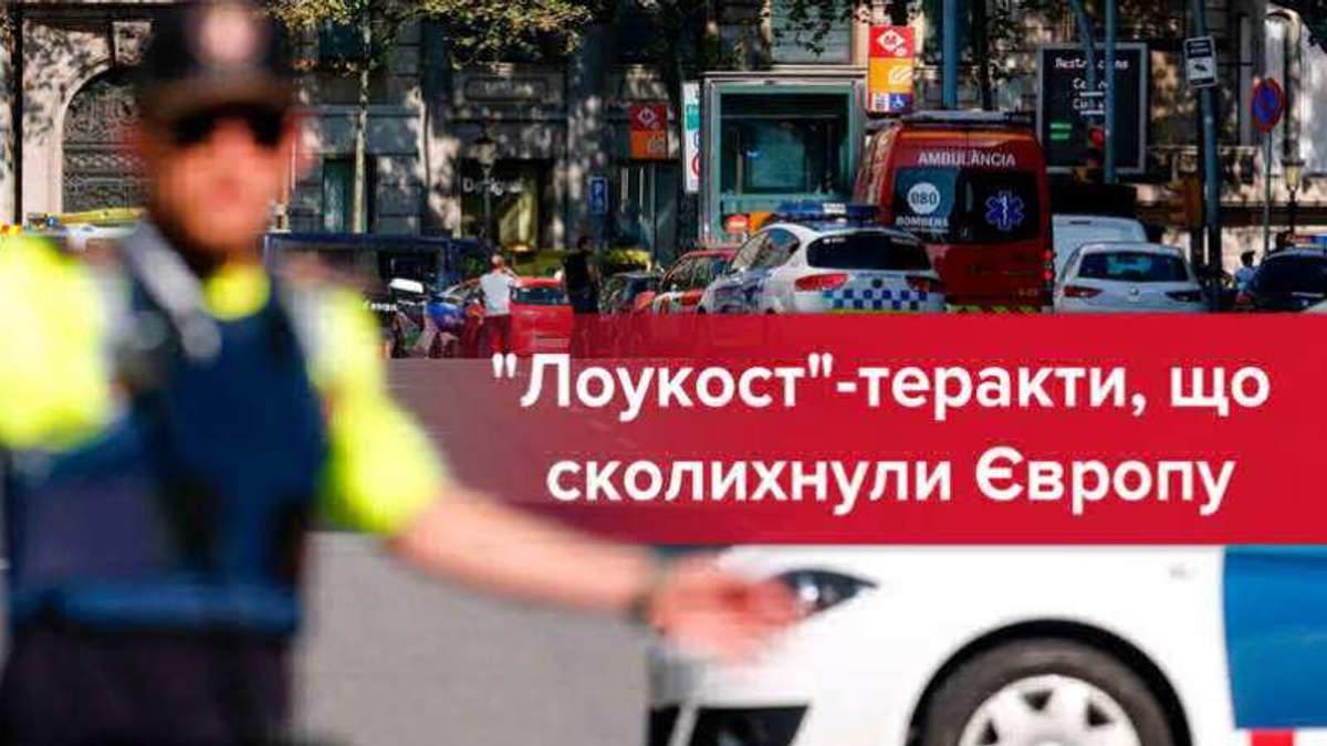 """""""Лоукост""""-терор вирує у Європі"""