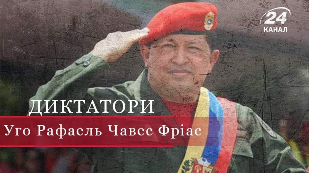 Уго Чавес – найяскравіший правитель країн Латинської Америки