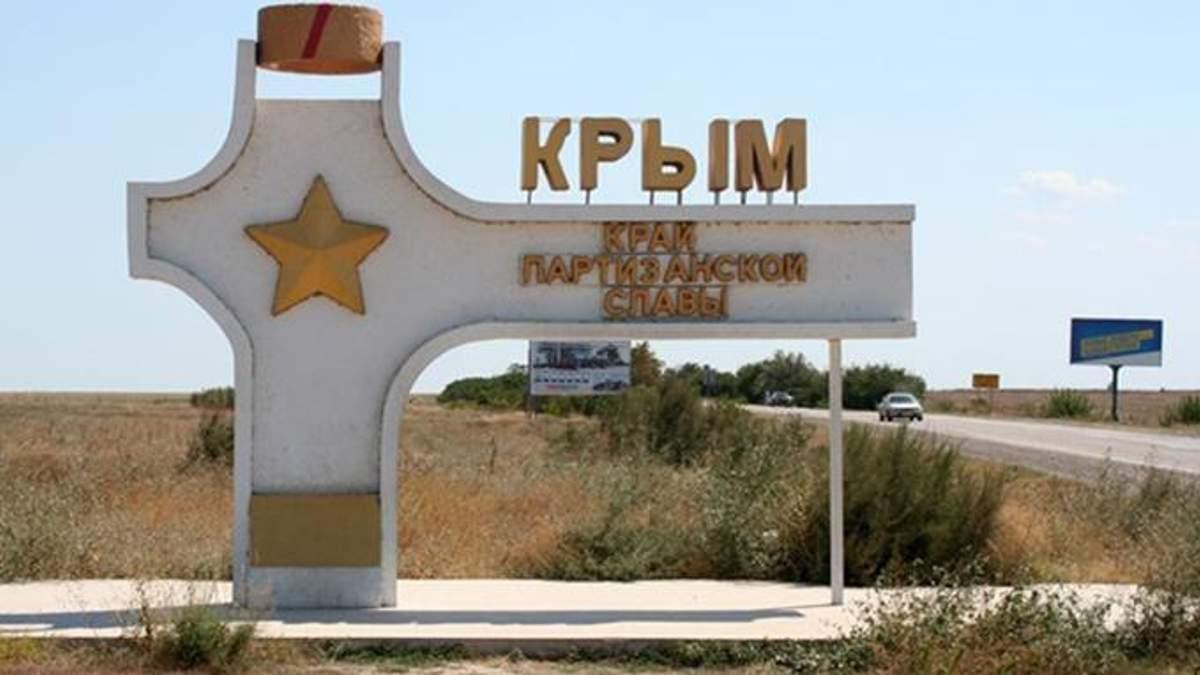 Кримська компанія може опинитися під санкціями ЄС