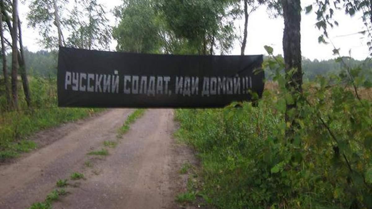 Російський солдате, йди додому: білоруси виступили проти спільних навчань з Росією